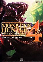モンスターハンター4公式ガイドブック(単行本)