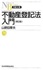 不動産登記法入門(日経文庫)(新書)