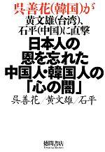 日本人の恩を忘れた中国人・韓国人の「心の闇」 呉善花が黄文雄、石平に直撃(単行本)