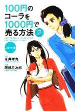 コミック版 100円のコーラを1000円で売る方法(2)(単行本)
