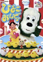 いないいないばあっ!ひよこおんど♪(通常)(DVD)