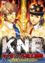 KNF キャミソール級王座戦~in 禁断生フェスティバル~(通常)(DVD)