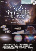 ハッブル宇宙望遠鏡がみた美しすぎる宇宙 DVDBOOK(宝島MOOK)(DVD付)(単行本)