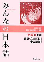 みんなの日本語 初級Ⅱ 翻訳・文法解説 中国語版 第2版(単行本)