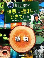 長沼毅の世界は理科でできている 植物(児童書)