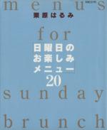 栗原はるみ 日曜日のお楽しみメニュー20(別冊エッセ)(単行本)
