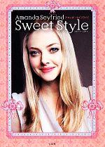 アマンダ・セイフライド Sweet Style(単行本)