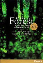 総合英語Forest 7th Edition(単行本)