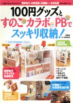 100円グッズとすのこ・カラボ・PB(パンチングボード)でスッキリ収納!(TJ mook)(単行本)