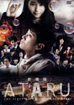 劇場版ATARU THE FIRST LOVE&THE LAST KILL スタンダード・エディション(通常)(DVD)