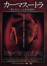 カーマスートラ~愛とSEXによる世界調和~(通常)(DVD)