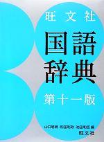 旺文社 国語辞典 第11版(単行本)