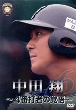 北海道日本ハムファイターズ 中田翔~4番打者の覚悟~(通常)(DVD)