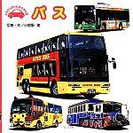 バス(てのひらのりものえほん8)(児童書)