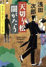 天切り松 闇がたり-ライムライト(第5巻)(単行本)