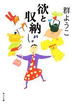 欲と収納(角川文庫)(文庫)