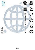 鉄といのちの物語 謎とき風土サイエンス(ウェッジ選書)(単行本)