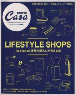 理想の暮らしが買える店 完全保存版 CasaBRUTUS特別編集(MAGAZINE HOUSE MOOK)(単行本)