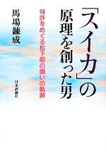 「スイカ」の原理を創った男 特許をめぐる松下昭の闘いの軌跡(単行本)