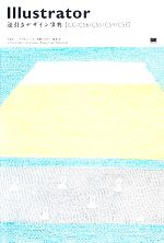Illustrator逆引きデザイン事典 CC/CS6/CS5/CS4/CS3(単行本)