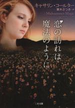 恋の訪れは魔法のように(二見文庫ロマンス・コレクション)(文庫)