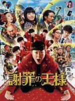 謝罪の王様(Blu-ray Disc)(BLU-RAY DISC)(DVD)