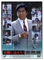 太陽にほえろ! 1985 DVD-BOX(三方背BOX、ブックレット付)(通常)(DVD)