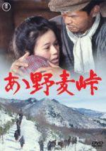 あゝ野麦峠(通常)(DVD)
