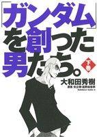 「ガンダム」を創った男たち。(2)(角川Cエース)(大人コミック)