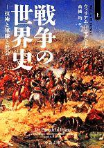 戦争の世界史 技術と軍隊と社会(中公文庫)(上)(文庫)