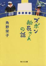ズボン船長さんの話(角川文庫)(文庫)