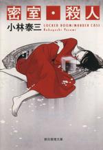 密室・殺人(創元推理文庫)(文庫)