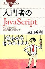 入門者のJavaScript 作りながら学ぶWebプログラミング(ブルーバックス)(新書)