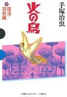 火の鳥(小学館クリエイティブ版)(5)復活・羽衣編GAMANGA BOOKS