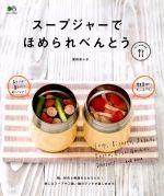 スープジャーでほめられべんとう(エイムック2764)(単行本)
