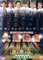 宝塚歌劇90周年記念企画 大運動会(通常)(DVD)