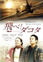 飛べ!ダコタ(通常)(DVD)