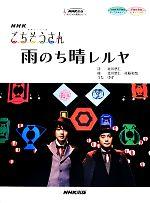 雨のち晴レルヤ NHK連続テレビ小説「ごちそうさん」(NHK出版オリジナル楽譜シリーズ)(単行本)