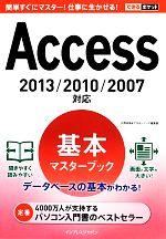 Access基本マスターブック 2013/2010/2007対応(できるポケット)(単行本)
