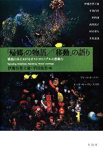 「帰郷」の物語/「移動」の語り 戦後日本におけるポストコロニアルの想像力(単行本)