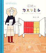 収納をカエテミル 片づけが楽しくなる収納アイデアBOOK(単行本)