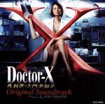 Doctor-X~外科医・大門未知子 オリジナルサウンドトラック(通常)(CDA)