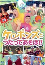 ケロポンズとうたってあそぼ!!(通常)(DVD)