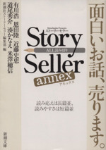 Story Seller annex新潮文庫