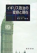イギリス政治の変容と現在(単行本)