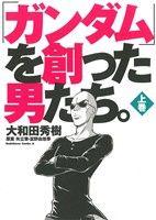 「ガンダム」を創った男たち。(1)(角川Cエース)(大人コミック)