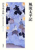 風流太平記(山本周五郎長篇小説全集第十巻)(単行本)