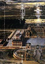 装飾と建築 フォンテーヌブローからルーヴシエンヌへ(フランス近世美術叢書)(単行本)
