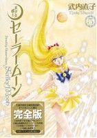 美少女戦士セーラームーン(完全版)(5)(ピースKC)(大人コミック)