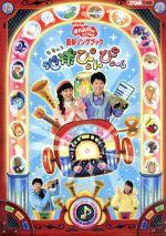 NHKおかあさんといっしょ 最新ソングブック 地球ぴょんぴょん(通常)(DVD)